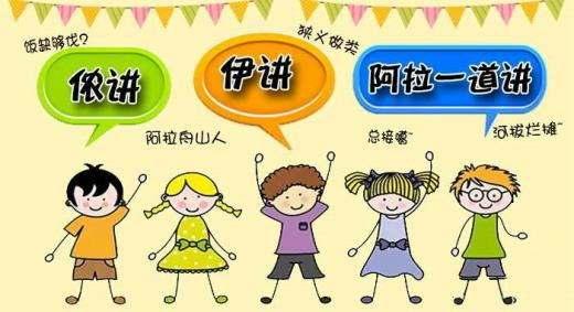 沪语方言早教有必要吗?社交能力早教有哪些?